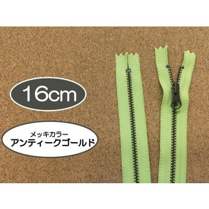 YKK金属ファスナー 止め 16cm 3MGKB-C-DAL...