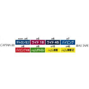 CP9 ふちどりテトロン バイアステープ|999b
