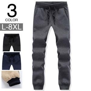 スウェットパンツ メンズ 裏起毛 裏ボア ジョガーパンツ ズボン 大きいサイズ 暖かい イージーパンツ ジャージ|99mate