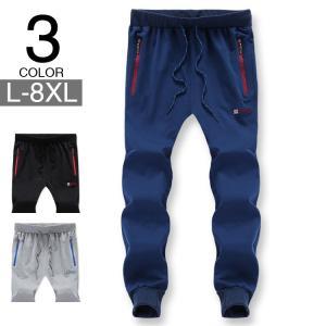 ジョガーパンツ メンズ シンプル スウェットパンツ ジャージ テーパードパンツ服 ルームウエア 大きいサイズ|99mate