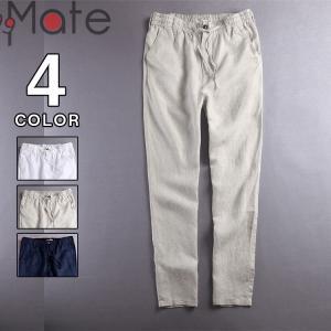 綿麻パンツ メンズ ボトムス リネンパンツ イージーパンツ ロングパンツ リネン 夏 チノパン カジュアル|99mate