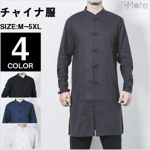 ロングシャツ 長袖 チャイナ服 メンズ カジュアルシャツ 中華風 シャツ ロング丈 リネンシャツ 立ち襟 綿麻 カンフー|99mate