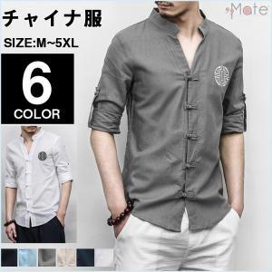 チャイナ服 メンズ 古着 リネンシャツ 中華風 カジュアルシャツ 長袖 シャツ 五分袖 カンフー チャイナシャツ 無地|99mate