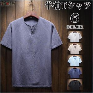 半袖 メンズ Tシャツ リネンTシャツ 麻Tシャツ インナー トップス 白Tシャツ クルーネック 無地 薄手 涼しい 夏 50代 - 99mate