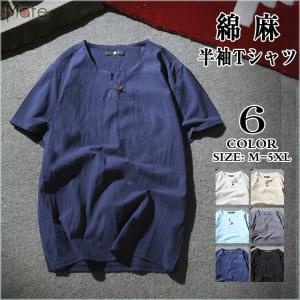 リネンTシャツ メンズ 半袖 Tシャツ チャイナ服 麻Tシャツ カジュアルTシャツ インナー トップス 薄手 涼しい 50代 夏 99mate