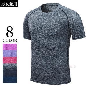 半袖Tシャツ メンズ 加圧シャツ 加圧インナー コンプレッションウェア アンダーシャツ 夏 運動着 吸汗速乾 男女兼用 おしゃれ 99mate