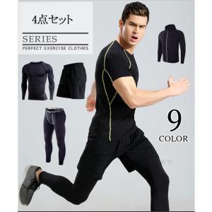 ジャージ メンズ 上下セット 加圧インナー アンダーシャツ 長袖 半袖 4点セット コンプレッションウェア トレーニングウェア ジャケット 吸汗 速乾|99mate