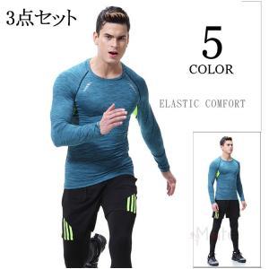 長袖 上下セット メンズ 3枚セット 加圧インナー アンダーシャツ パンツ コンプレッションウェア フィットネス スポーツ 運動着 99mate