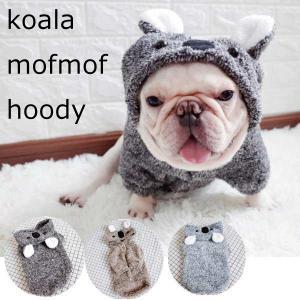 犬服 コアラ モコモコ 服 犬 猫 犬服春服 抜け毛防止  フレンチブルドッグ かわいい ドッグウェア 送料無料