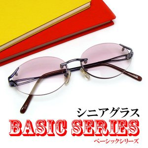 《激安・特価》BASIC(ベーシック) シニアグラス(既製)・女性用カラーレンズ老眼鏡  CK-206P  パープル×パープル a-achi