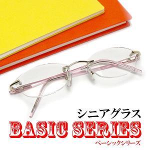 《激安・特価》BASIC(ベーシック) シニアグラス(既製)・女性用メタル・ツーポイント老眼鏡 CK-214 ピンク a-achi