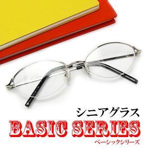 《激安・特価》BASIC(ベーシック) シニアグラス(既製)・女性用メタル・ナイロール老眼鏡 CK-216 シルバー a-achi