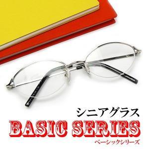 《激安・特価》BASIC(ベーシック) シニアグラス(既製)・女性用メタル・ナイロール老眼鏡 CK-216 シルバー|a-achi