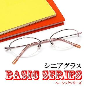 《激安・特価》BASIC(ベーシック) シニアグラス(既製)・女性用メタル・ナイロール老眼鏡 CK-217 ピンク|a-achi