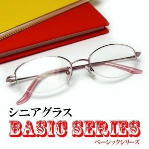 《激安・特価》既成シニアグラス 女性用ナイロール老眼鏡  CK-218  ピンク|a-achi