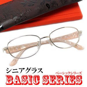 《激安・特価》 ベーシック シニアグラス(既製)・女性用メタル老眼鏡 CK-609-PK ピンク a-achi