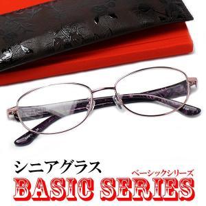 《激安・特価》 ベーシック シニアグラス(既製)・女性用メタル老眼鏡 CK-609-PU パープル a-achi