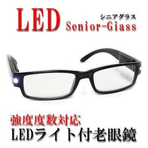 《激安・特価》シニアグラス(既製)・LEDライト付シニアグラス 強度数対応・CK-707-2BK ブラック|a-achi