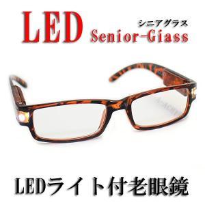 《激安・特価》シニアグラス(既製)・LEDライト付シニアグラス・CK-707-1BR ブラウン|a-achi