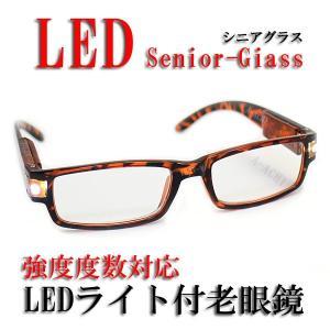 《激安・特価》シニアグラス(既製)・LEDライト付シニアグラス 強度数対応・CK-707-2BR ブラウン|a-achi