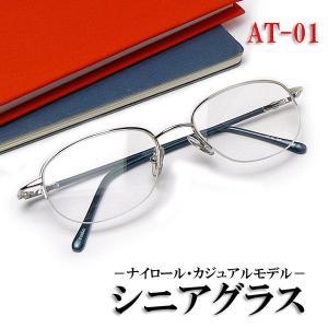 《激安・特価》シニアグラス(既製)・超軽量ナイロール AT-01 (CK-AT-01)|a-achi