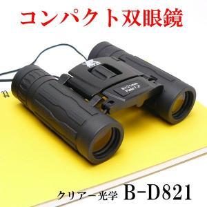《8倍×21mm・双眼鏡》  クリアー光学 B-D821|a-achi