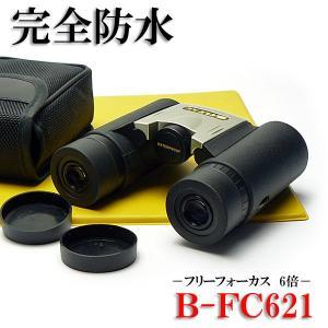 ≪6倍×21mm≫フリーフォーカス双眼鏡  クリアー光学 完全防水双眼鏡 B-FC621 (双眼鏡 コンサート バードウォッチング)|a-achi