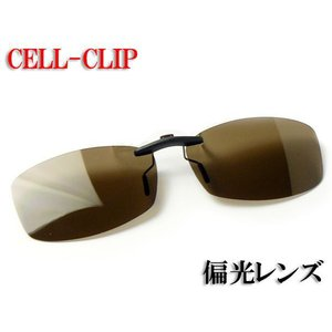 クリップオン サングラス CLEAR CC-51 偏光ブラウン CK-CC51-BR|a-achi