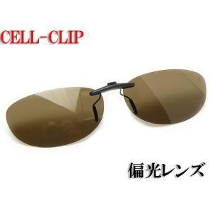 クリップオン サングラス CLEAR CC-61 偏光ブラウン CK-CC61-BR|a-achi