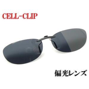 クリップオン サングラス CLEAR CC-62 偏光スモーク CK-CC62-SMK|a-achi