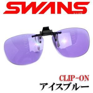 SWANS スワンズ クリップオン CP-1000N アイスブルー|a-achi