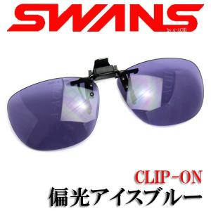 SWANS スワンズ クリップオン CP-1000P 偏光アイスブルー|a-achi