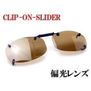 クリップオン サングラス クリップオンスライダー CLEAR CS-11 偏光ブラウン CK-CS11-BR|a-achi