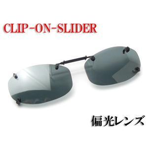 クリップオン サングラス クリップオンスライダー CLEAR CS-12偏光スモーク CK-CS12-SMK|a-achi