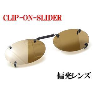 クリップオン サングラス クリップオンスライダー CLEAR CS-21 偏光ブラウン CK-CS21-BR|a-achi
