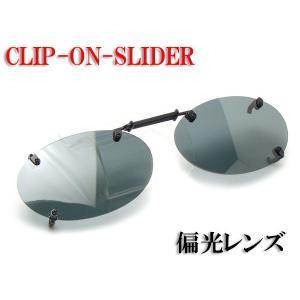 クリップオン サングラス クリップオンスライダー CLEAR CS-22 偏光スモーク CK-CS22-SMK|a-achi