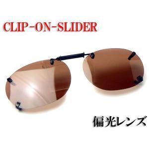 クリップオン サングラス クリップオンスライダー CLEAR CS-31 偏光ブラウン CK-CS31-BR|a-achi