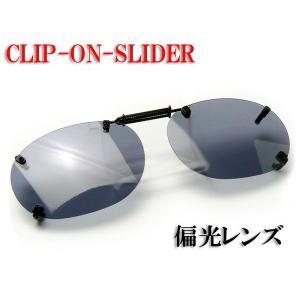 クリップオン サングラス クリップオンスライダー CLEAR CS-32 偏光スモーク CK-CS32-SMK|a-achi