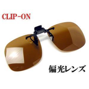 クリップオン サングラス Fujikon CU-1 偏光ブラウン CU1-B|a-achi