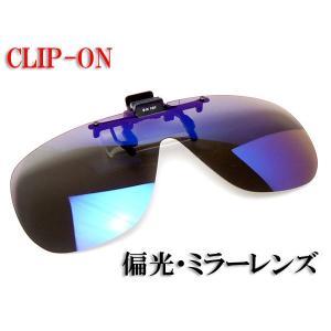 クリップオン サングラス 一眼ワイドタイプ Fujikon  CU-12 偏光リボブルーミラー CU12-B|a-achi