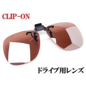 クリップオン サングラス ワイドタイプ Fujikon CU-14 ダークレッド CU14-DR a-achi