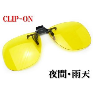 夜間運転 クリップオン サングラス ワイドサイズ Fujikon ナイトドライブ CU-15 イエロー|a-achi