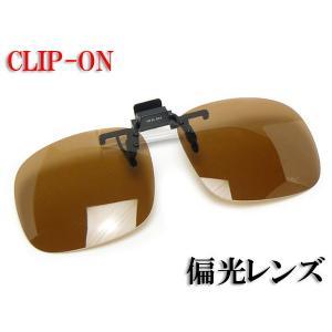 クリップオン サングラス Fujikon CU-1L 偏光ブラウン CU1L-B|a-achi