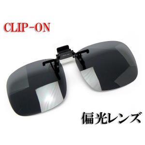 クリップオン サングラス Fujikon CU-2L 偏光スモーク CU2L-S|a-achi