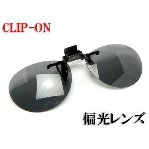 クリップオン サングラス Fujikon CU-2V 偏光スモーク CU2V-S|a-achi