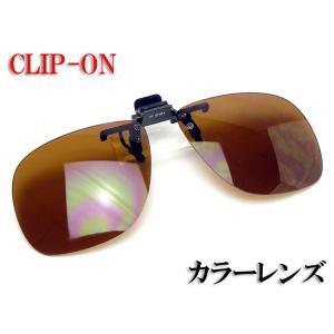 クリップオン サングラス ワイドタイプ Fujikon CU-3 ブラウン CU3-BR a-achi