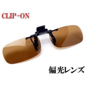 クリップオン サングラス Fujikon CU-31 偏光ブラウン CU31-B|a-achi