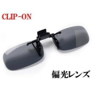 クリップオン サングラス Fujikon CU-32 偏光スモーク CU32-S|a-achi