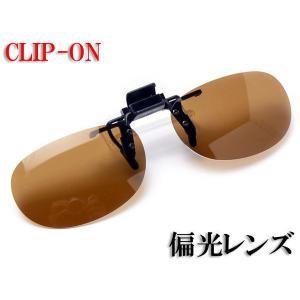 クリップオン サングラス Fujikon CU-33 偏光ブラウン CU33-B|a-achi