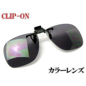 クリップオン サングラス ワイドタイプ Fujikon CU-4 スモーク CU4-SMK a-achi